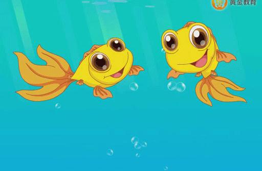 儿歌童谣 小金鱼