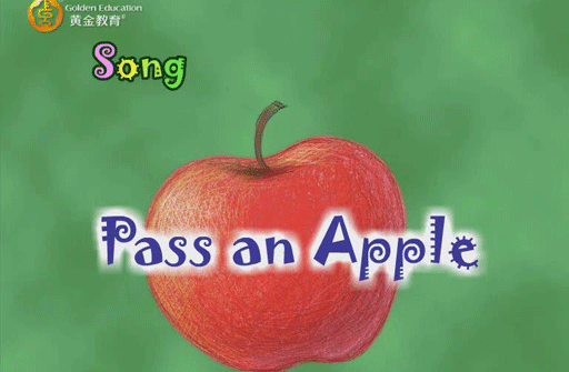 儿歌童谣 Pass an Apple