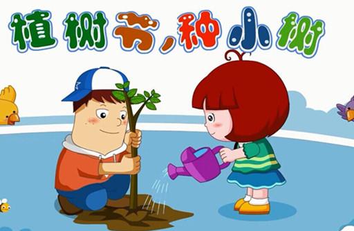 儿歌童谣 植树节,种小树