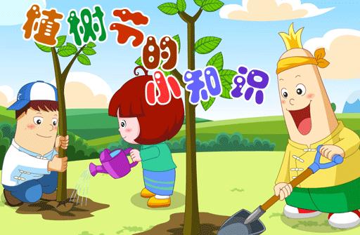 儿童故事植树节的小知识