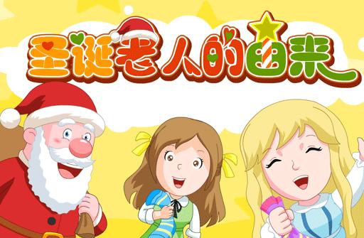儿童故事圣诞老人的由来