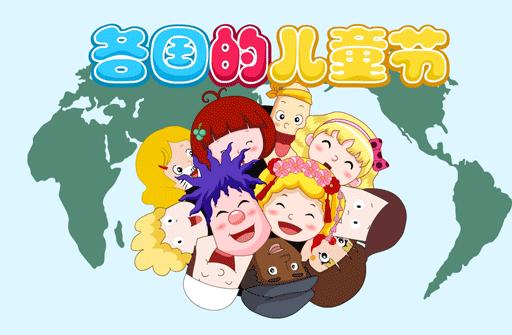 儿童故事各国的儿童节