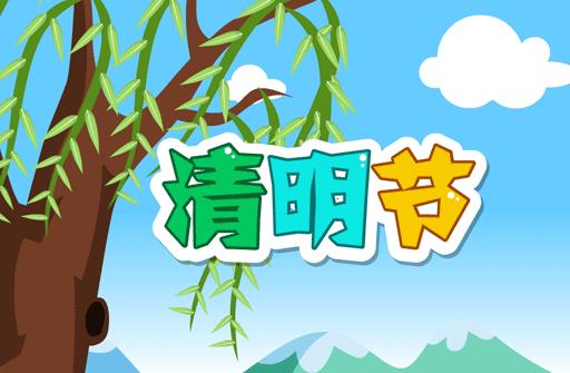 儿歌童谣 清明节