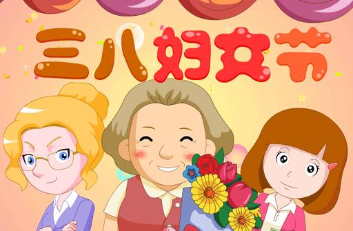 儿童故事三八妇女节